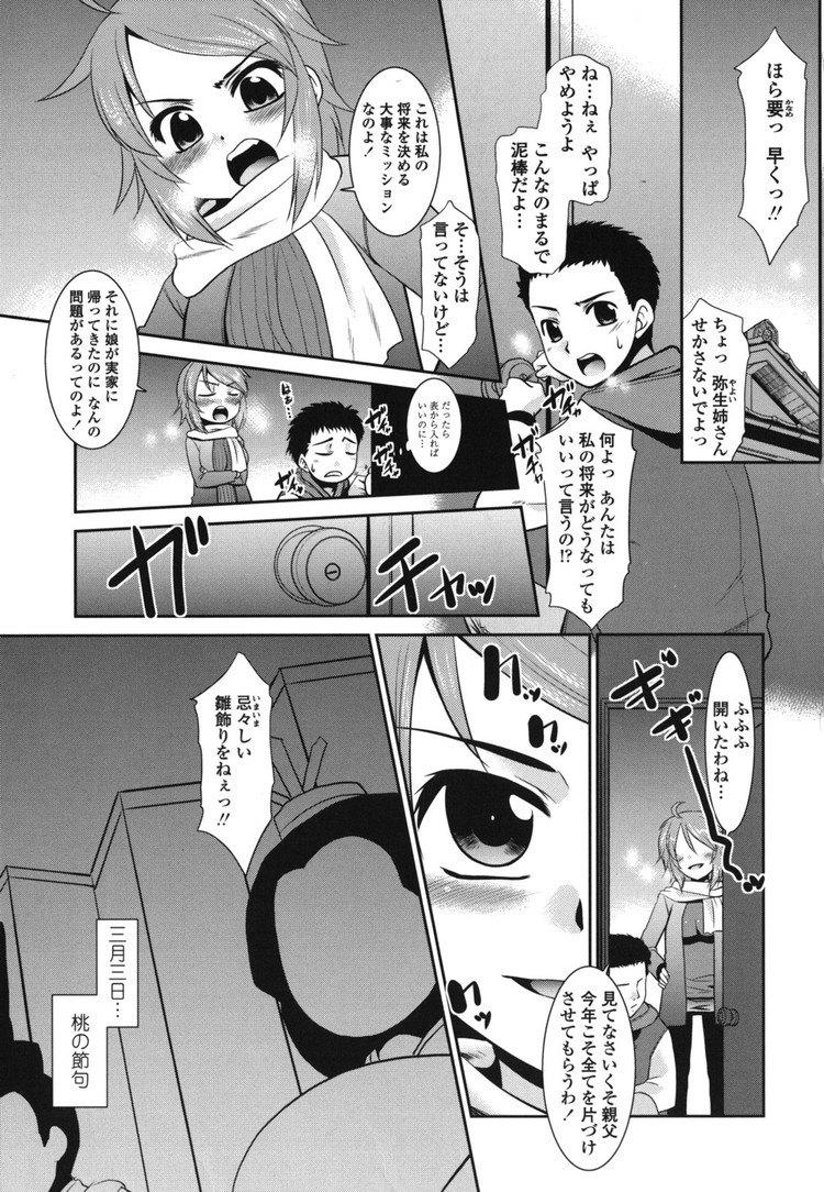 ひなまっられ_00001