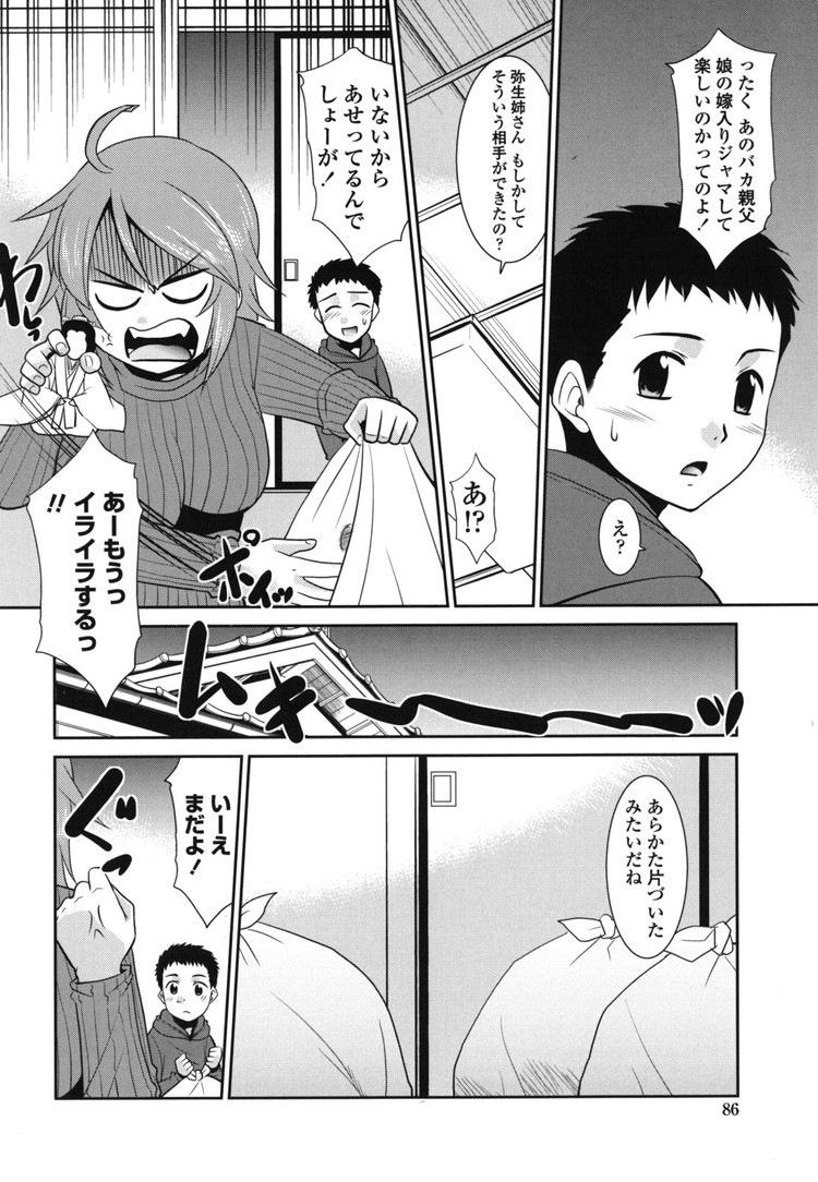ひなまっられ_00004