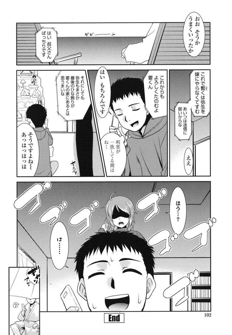 ひなまっられ_00020