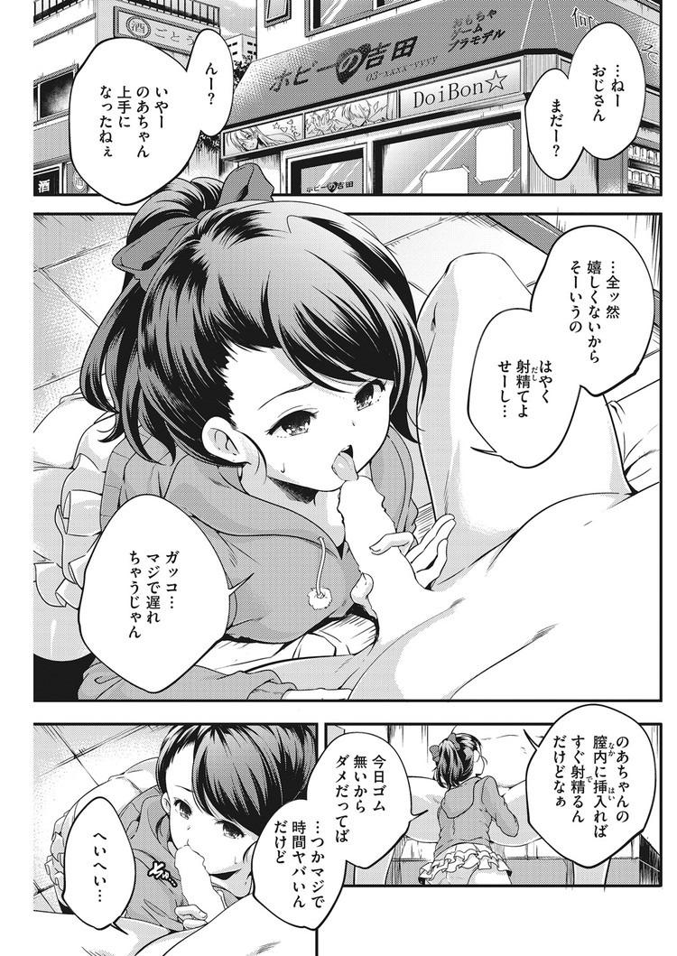 スタンプちょーだいっ!_00001