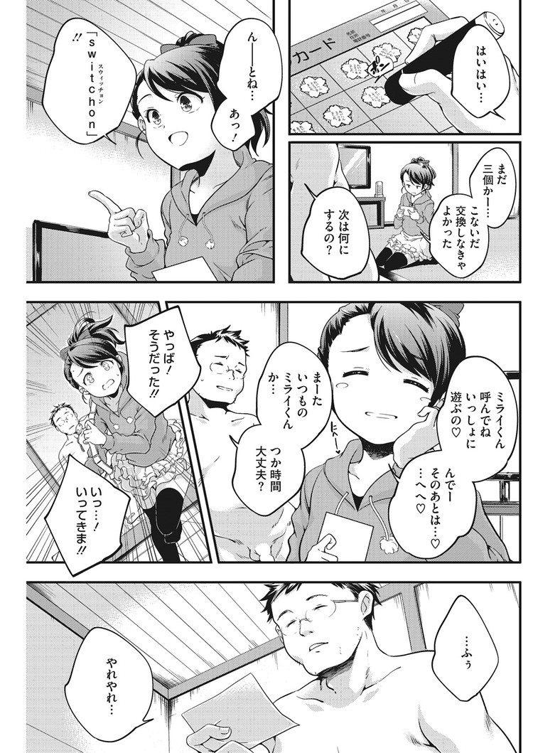 スタンプちょーだいっ!_00003