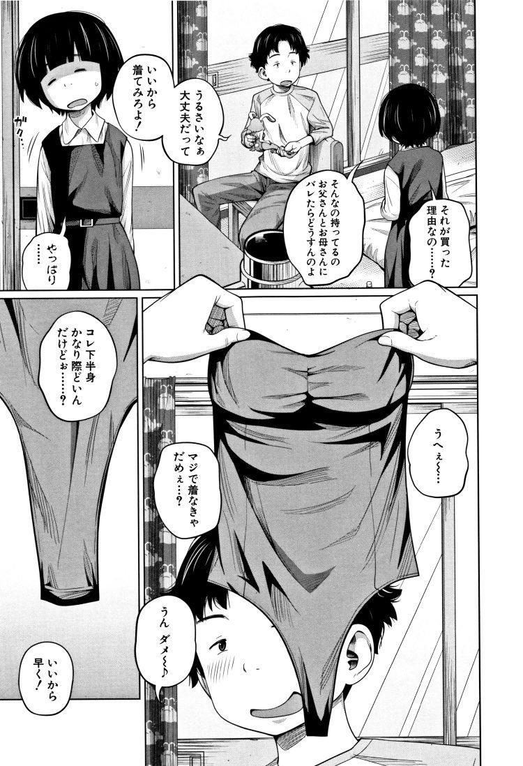 着せ替え妹ドール_00003