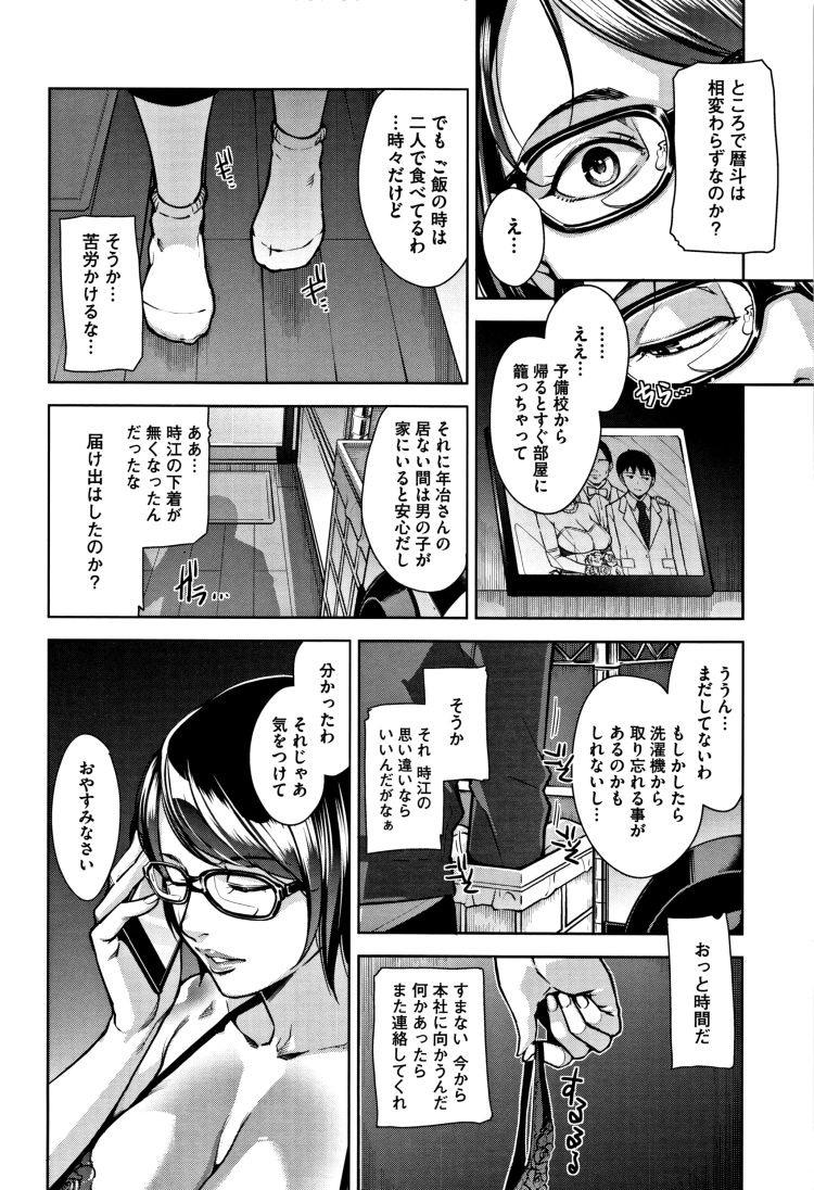 ヌクモリと残り香_00002
