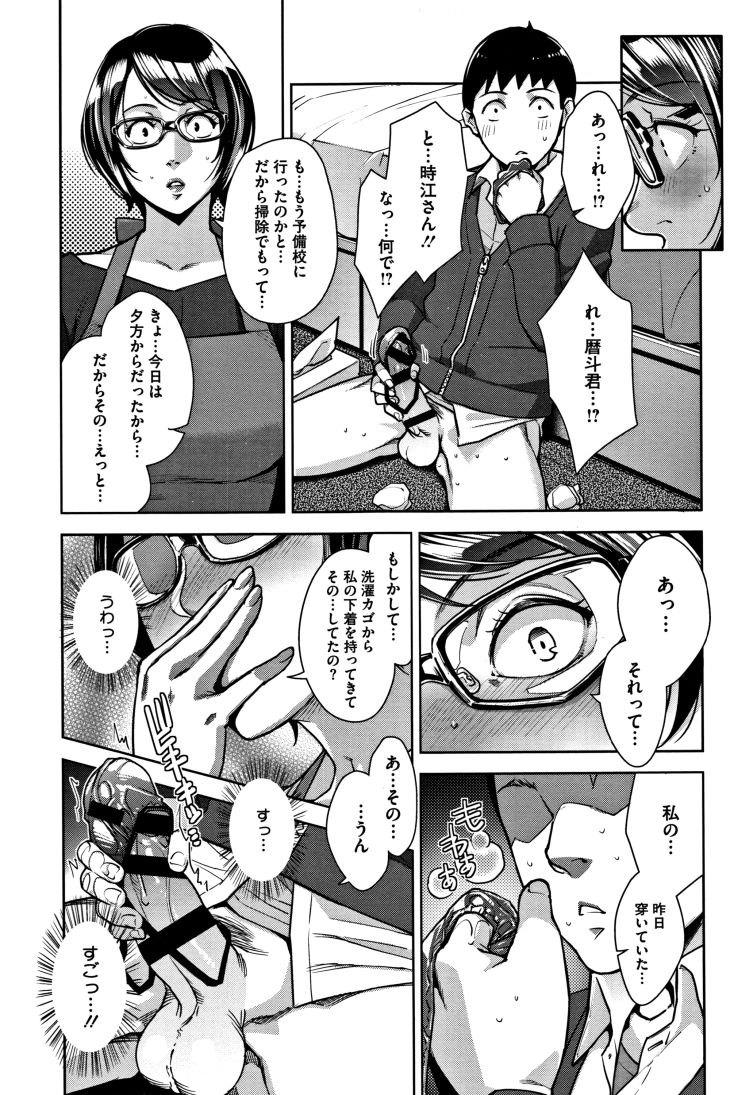 ヌクモリと残り香_00005