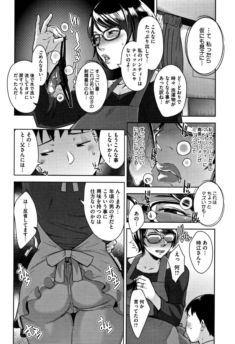 ヌクモリと残り香_00006
