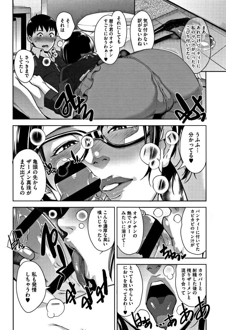 ヌクモリと残り香_00008