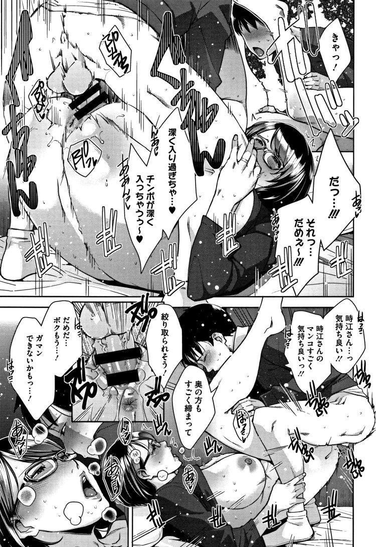 ヌクモリと残り香_00021