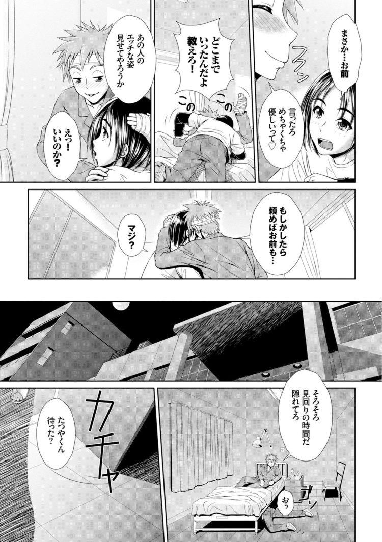 いいなりナース_00003