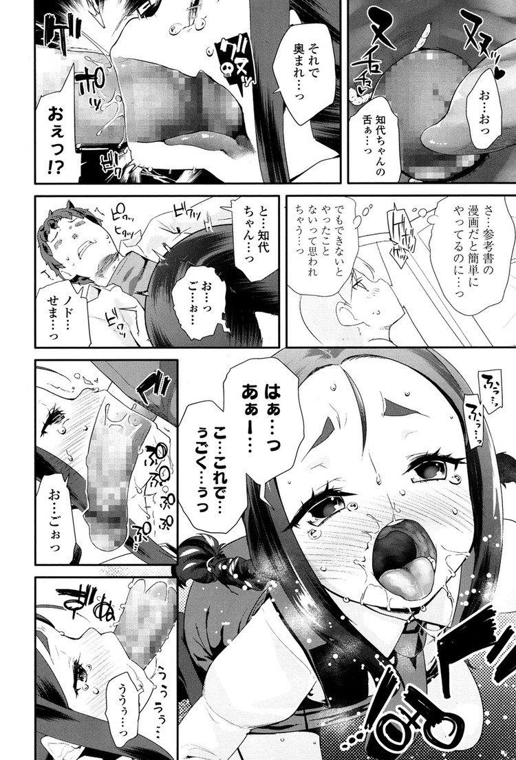 せんせいのせんせい_00006