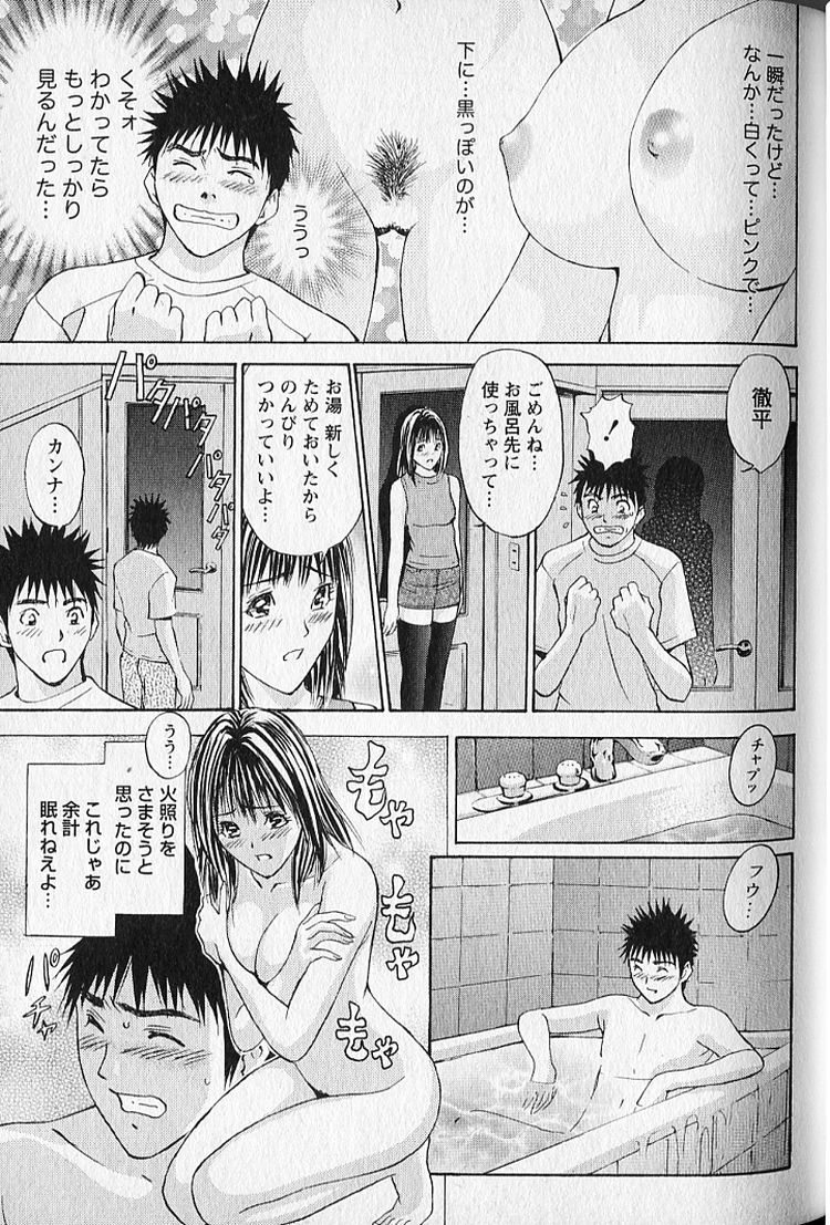 お風呂と水着とおさななじみ_00007