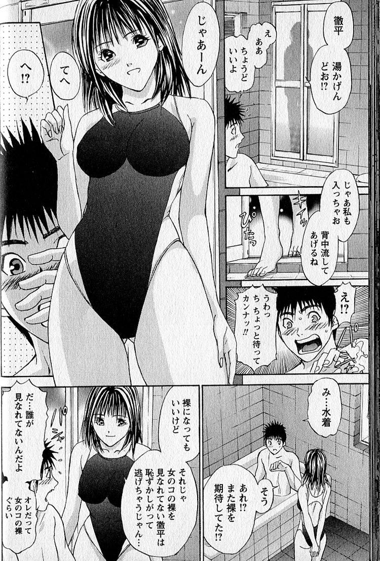 お風呂と水着とおさななじみ_00008