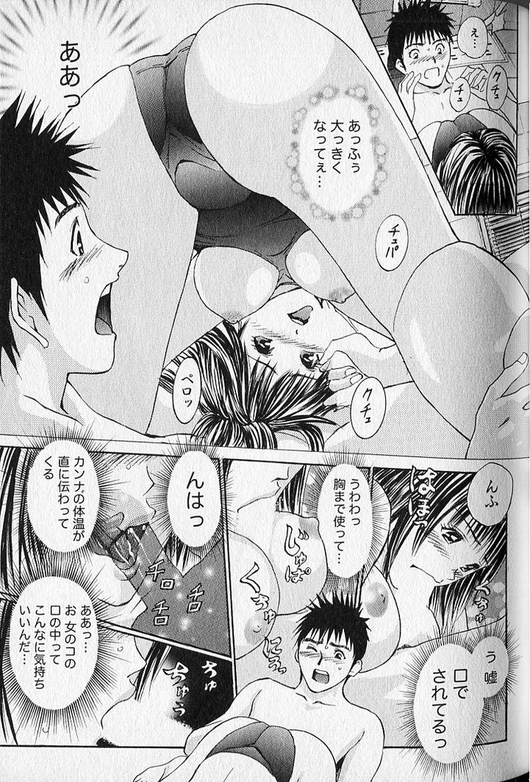 お風呂と水着とおさななじみ_00015