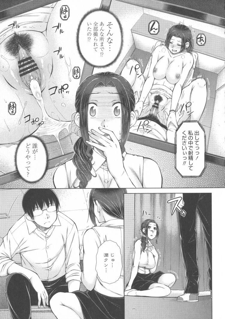 〇〇〇好きな僕の嫁が女教師な件8_00006