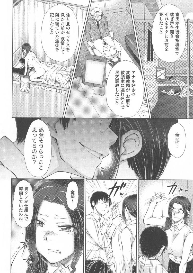 〇〇〇好きな僕の嫁が女教師な件8_00007