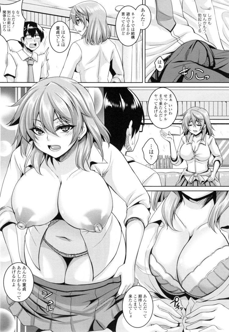 理想の変態童貞彼氏_00005