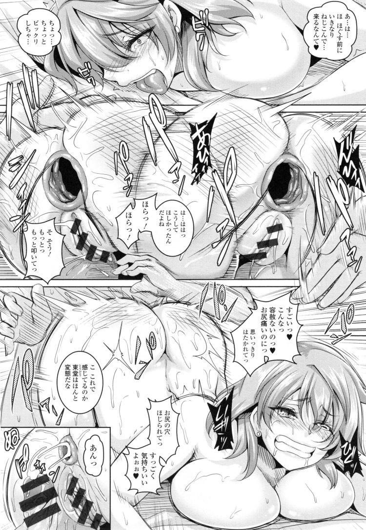 理想の変態童貞彼氏_00016