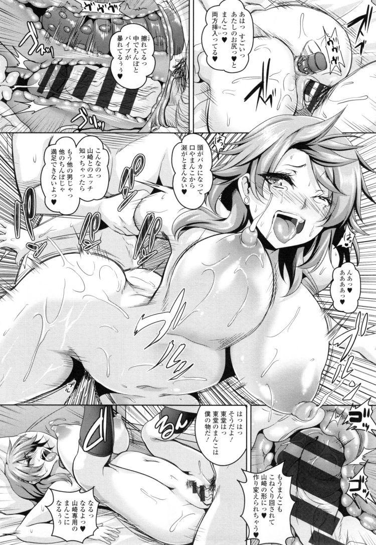 理想の変態童貞彼氏_00018
