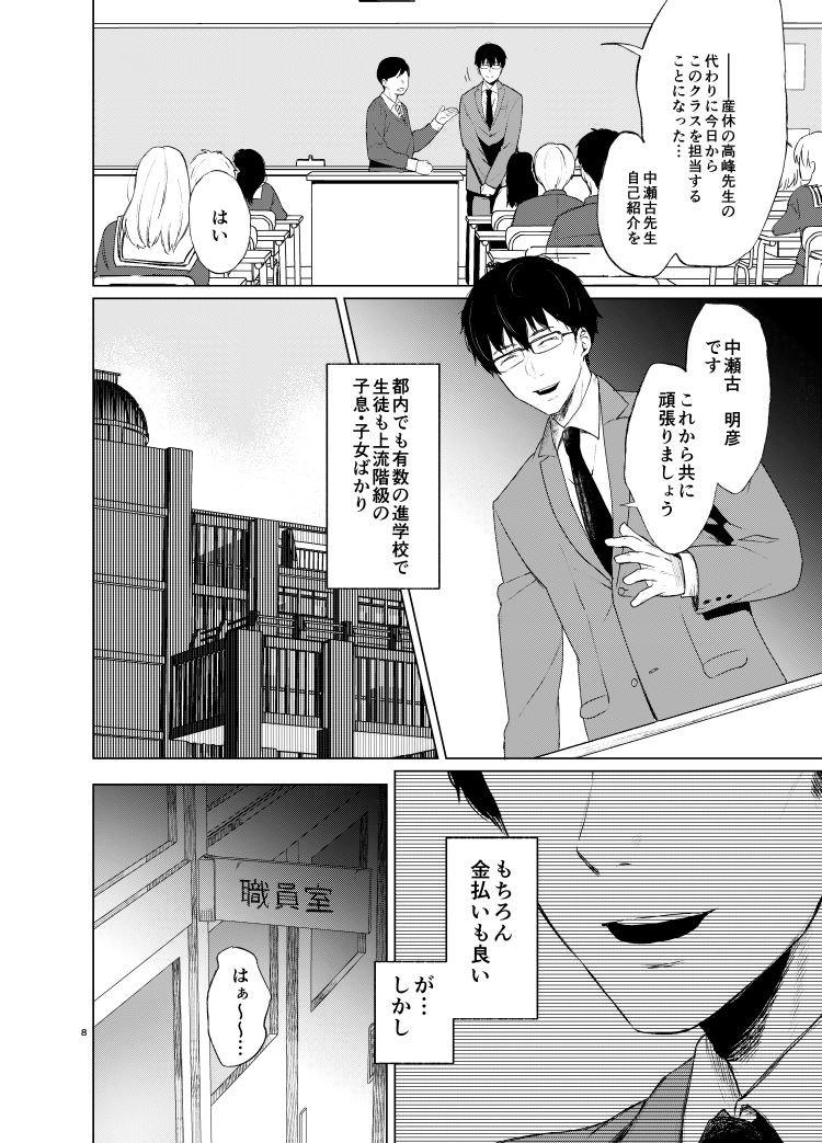束縛愛~放課後、教室で、無防備な優等生を、無理やり犯す~_00006