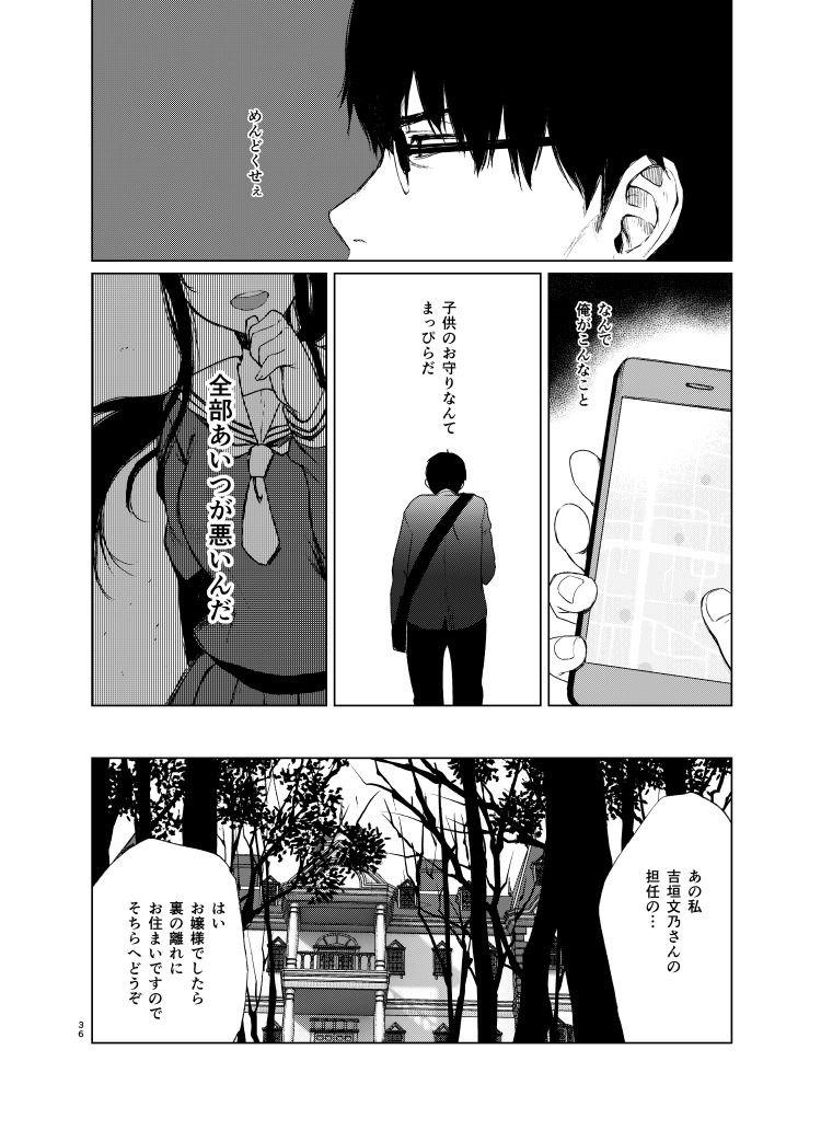 束縛愛~放課後、教室で、無防備な優等生を、無理やり犯す~_00034