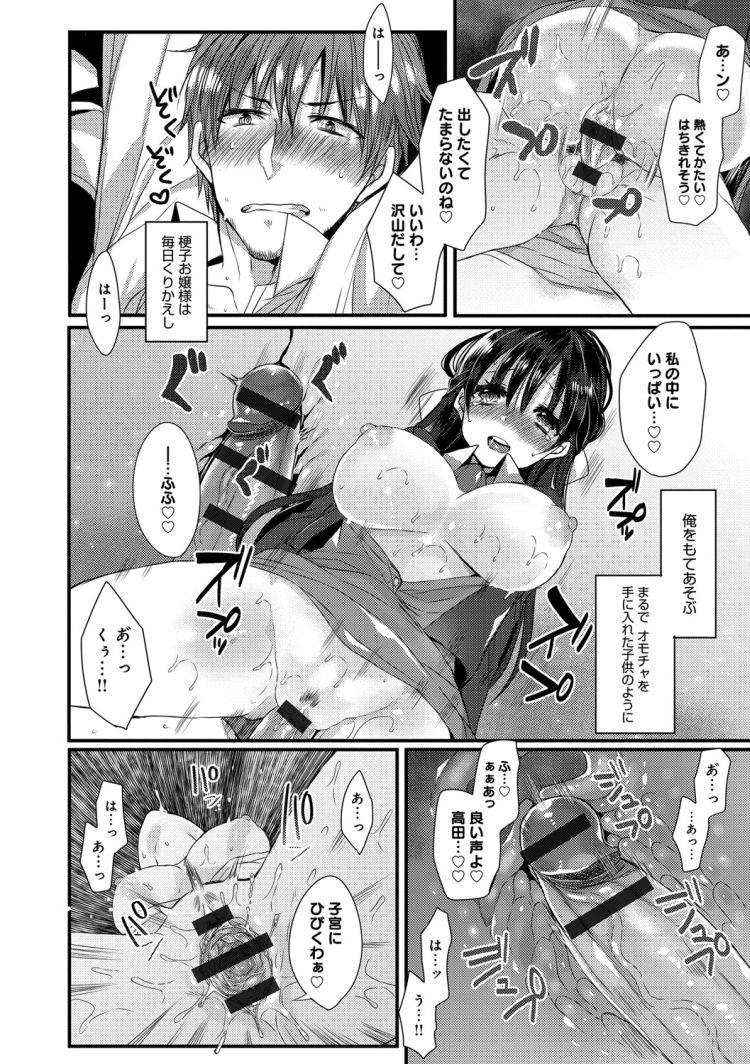 愛の独占欲_00008