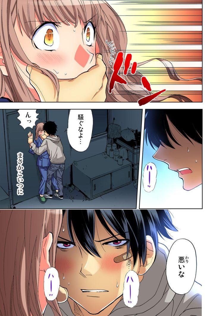 ヤらないと死んじゃう病!?(1)_00002