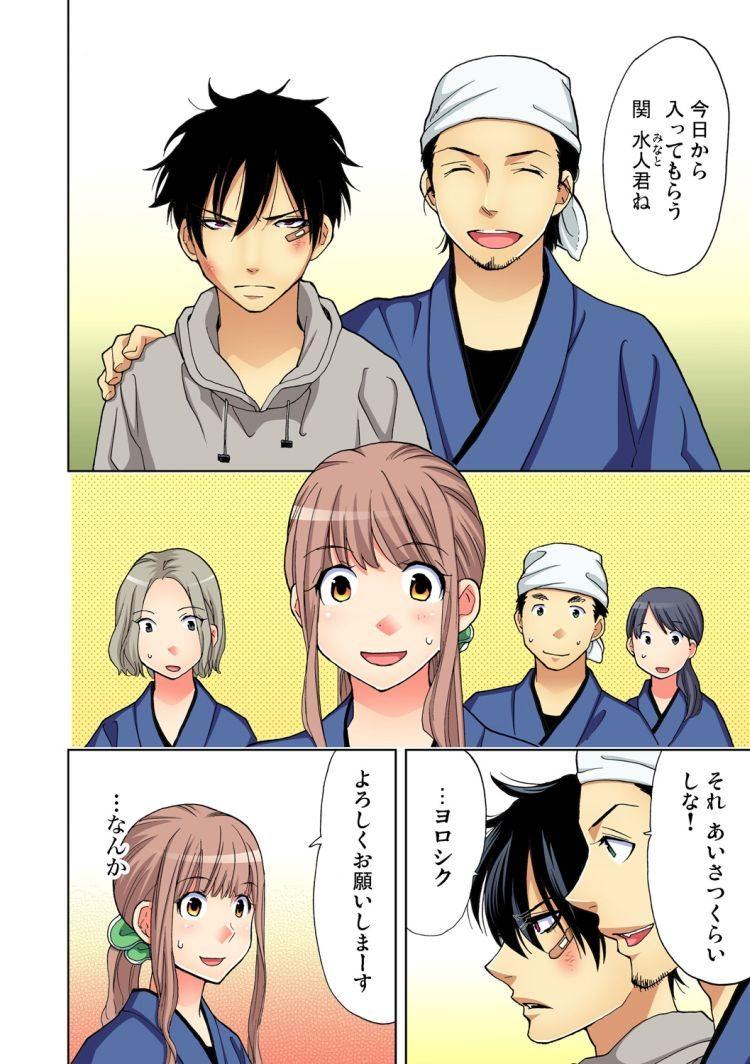ヤらないと死んじゃう病!?(1)_00005