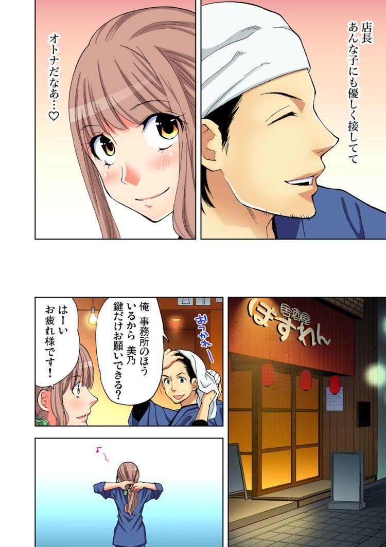 ヤらないと死んじゃう病!?(1)_00007