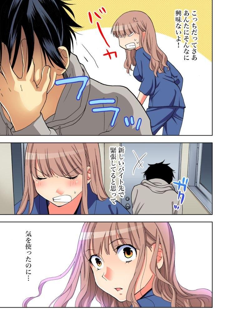 ヤらないと死んじゃう病!?(1)_00010