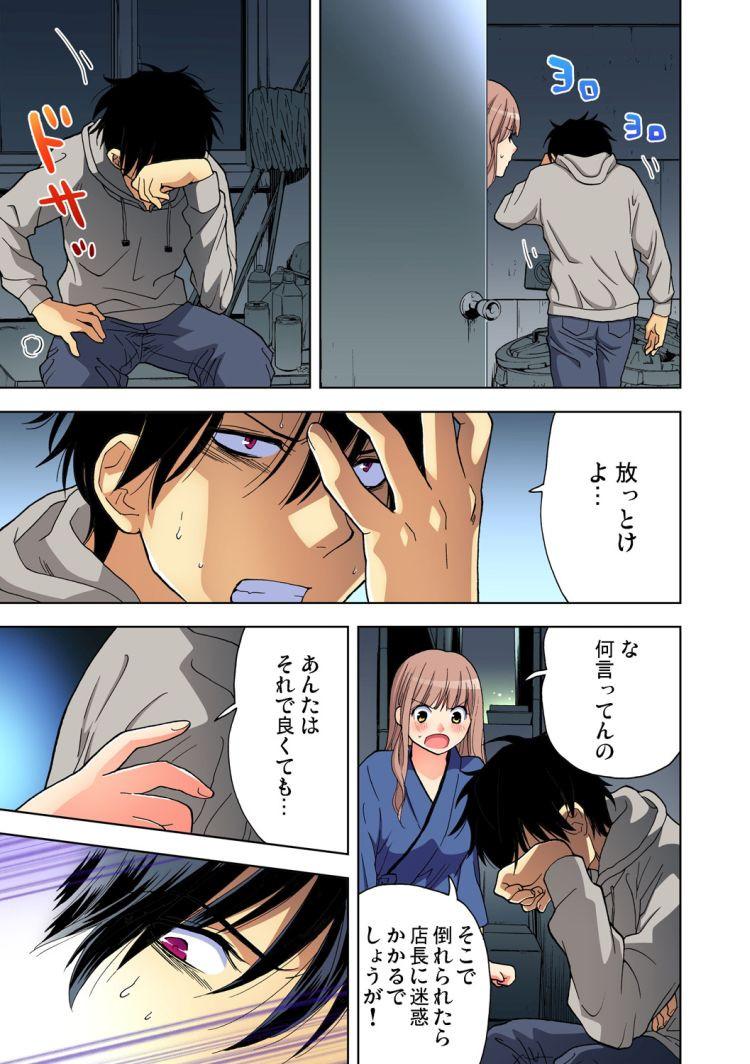 ヤらないと死んじゃう病!?(1)_00012