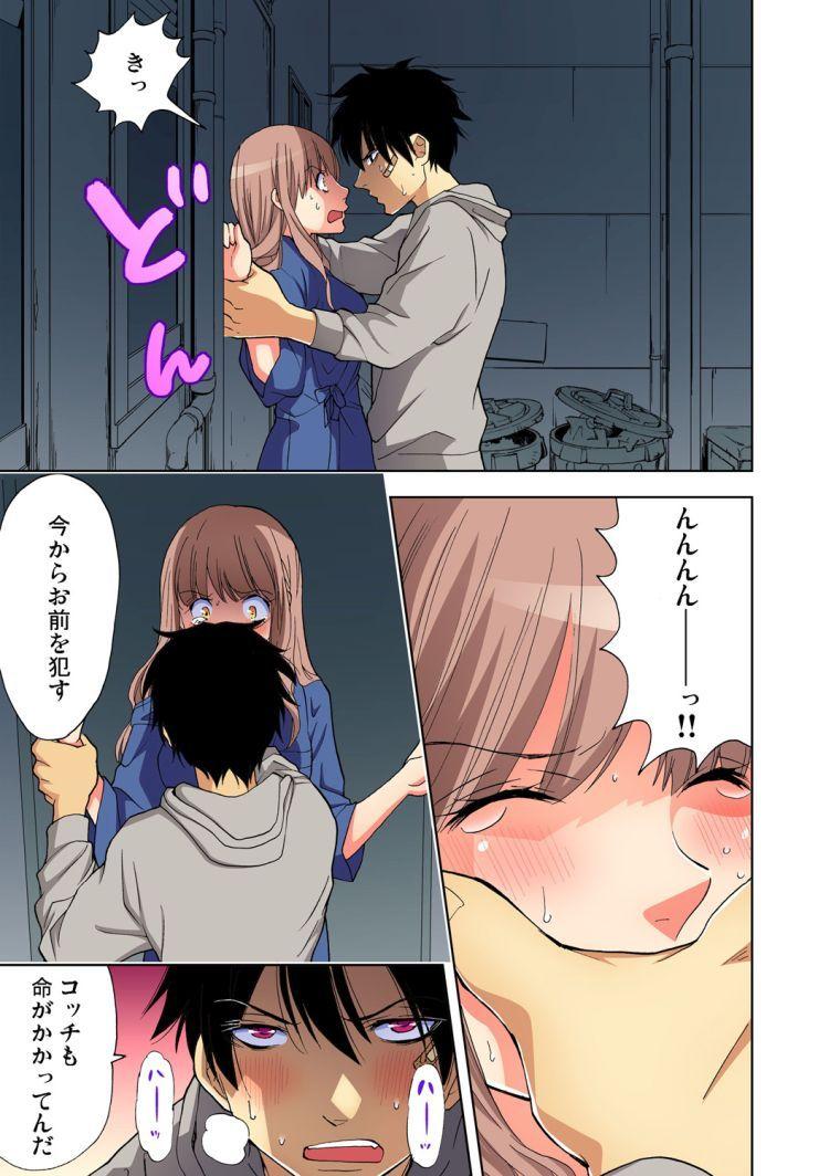 ヤらないと死んじゃう病!?(1)_00014