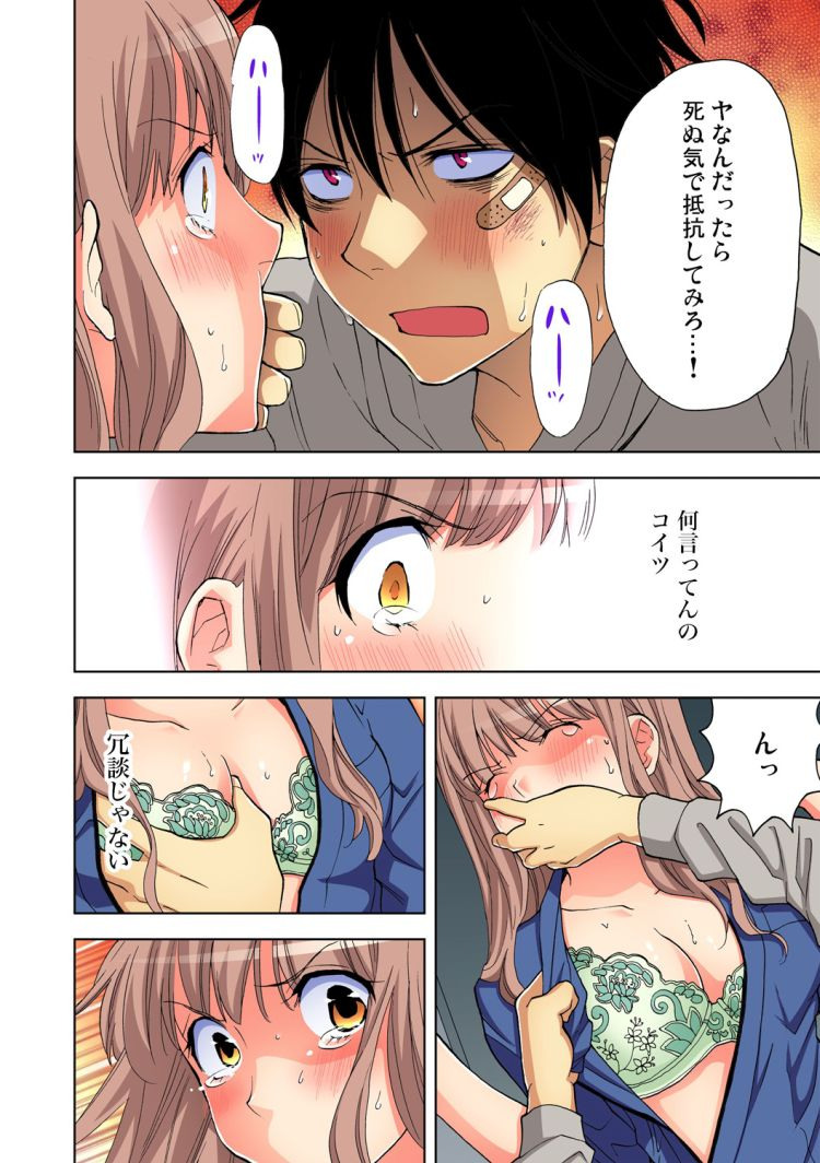 ヤらないと死んじゃう病!?(1)_00015