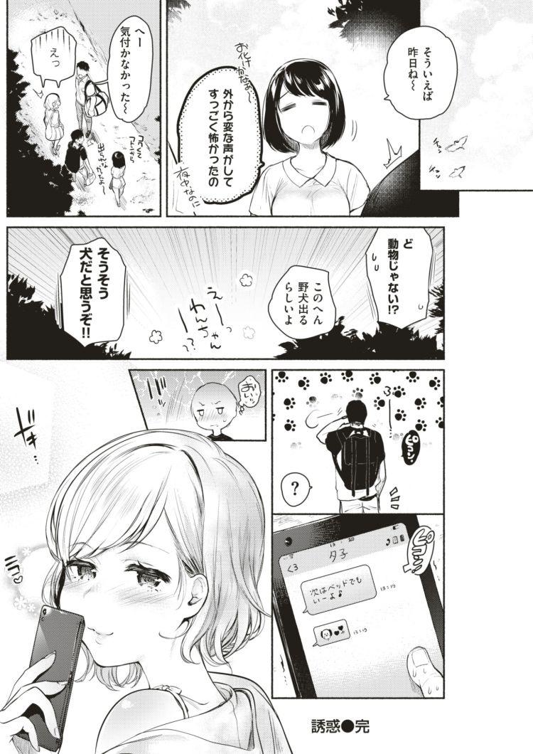 誘惑_00016