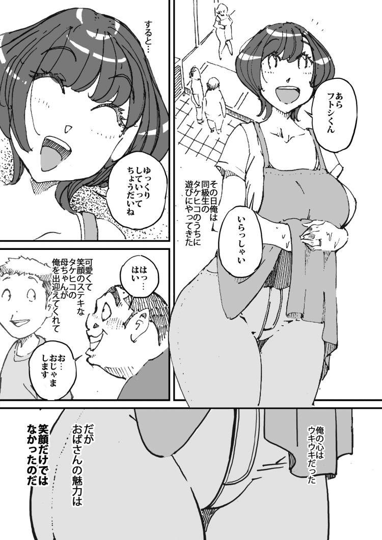 同級生の母ちゃんの良い尻に興味を抱いてしまった話_00003