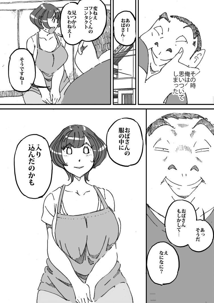 同級生の母ちゃんの良い尻に興味を抱いてしまった話_00008
