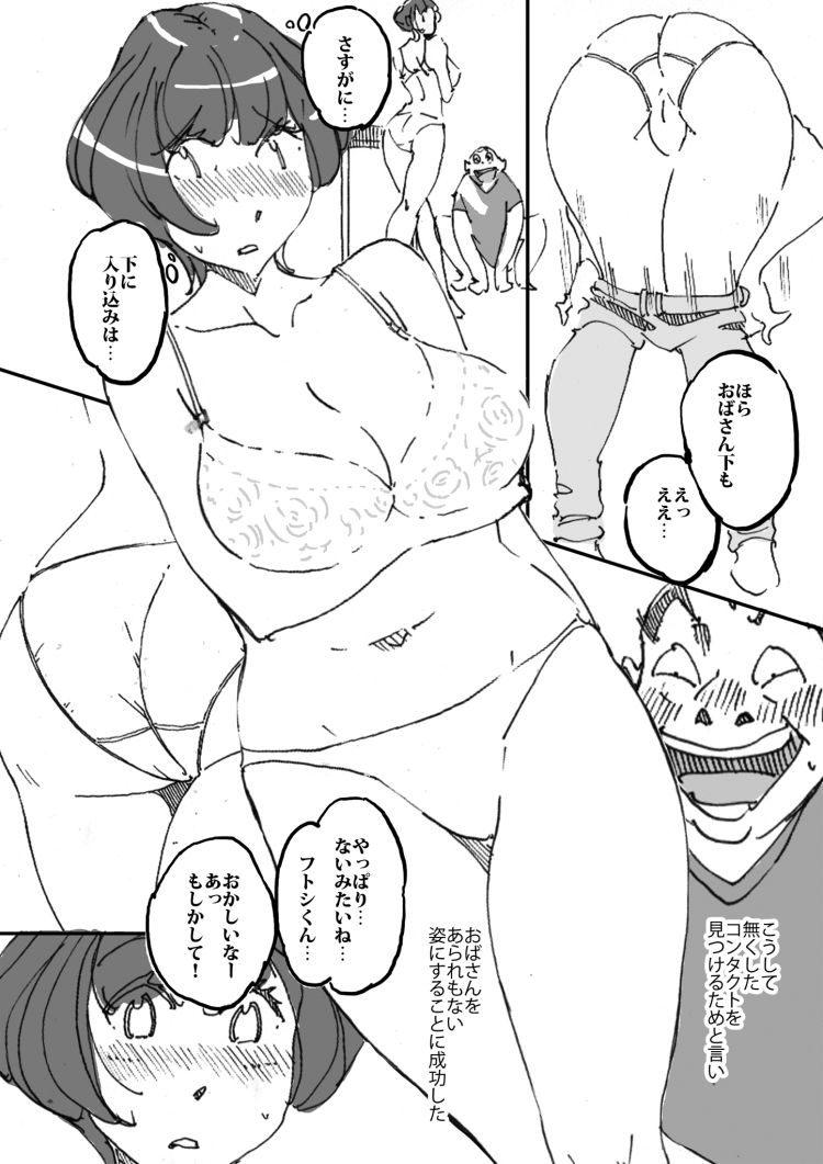 同級生の母ちゃんの良い尻に興味を抱いてしまった話_00010