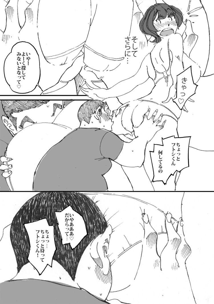 同級生の母ちゃんの良い尻に興味を抱いてしまった話_00011