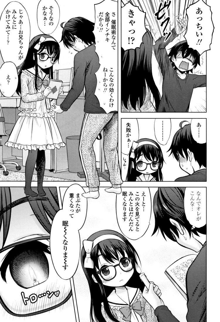 ひぷのしすたー_00003