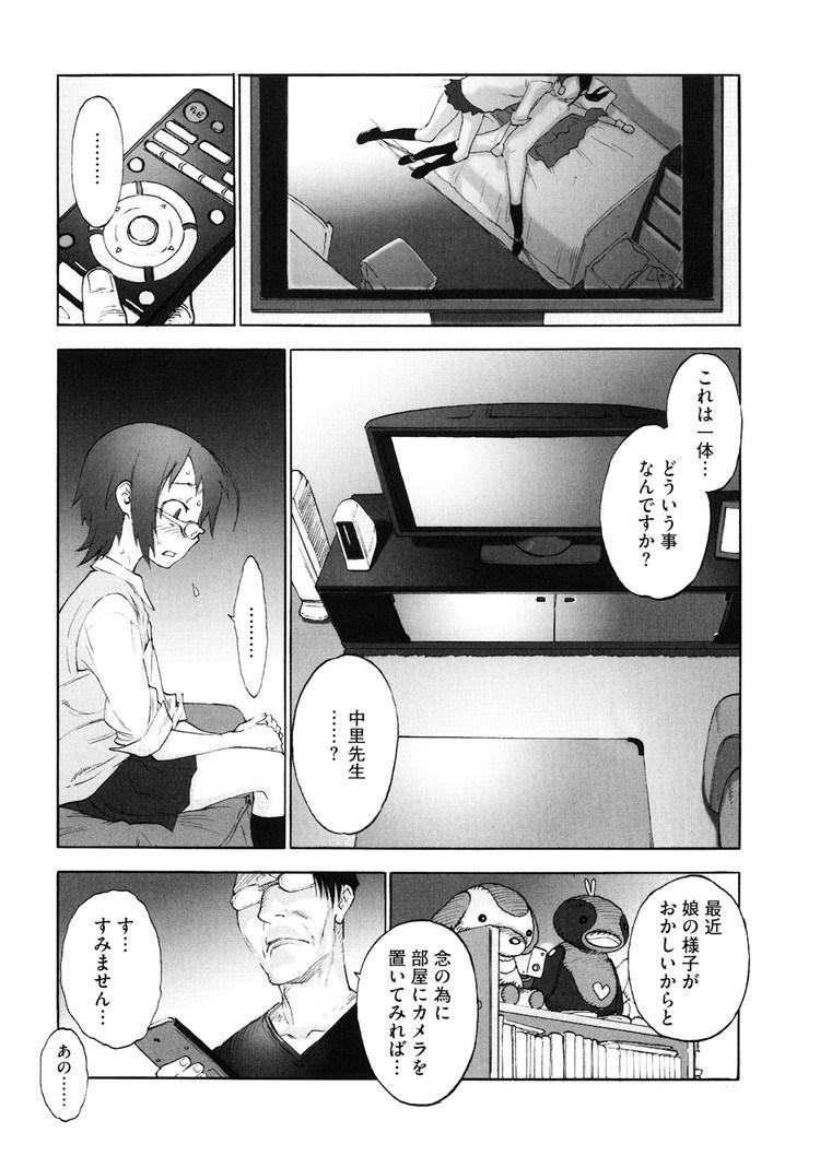 かてチョー!!_00014