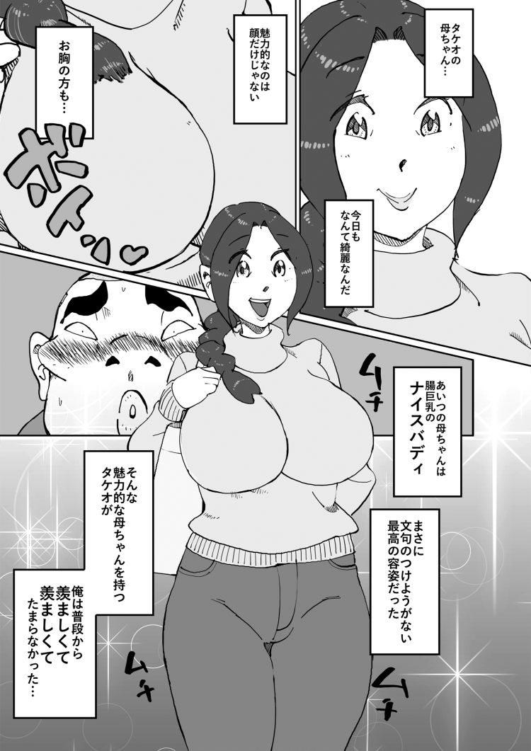 あいつの母ちゃんとヤリたい・・・_00002