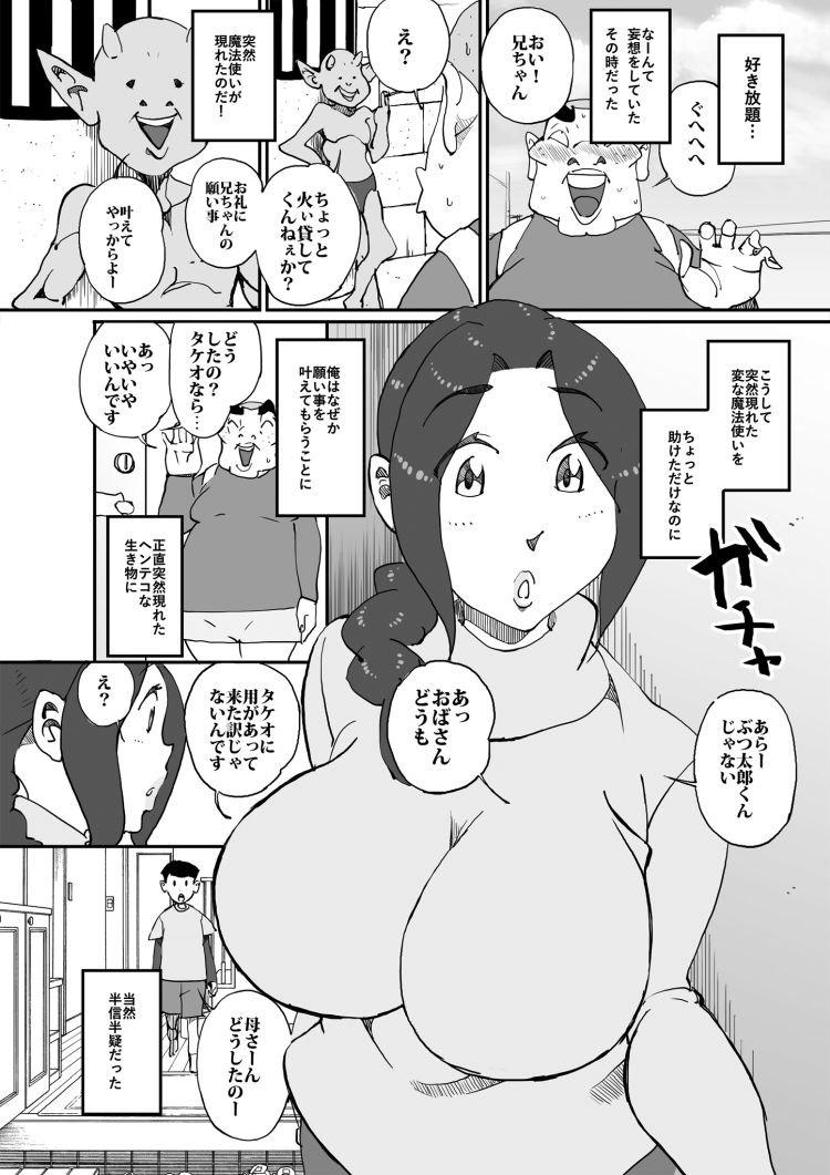 あいつの母ちゃんとヤリたい・・・_00005