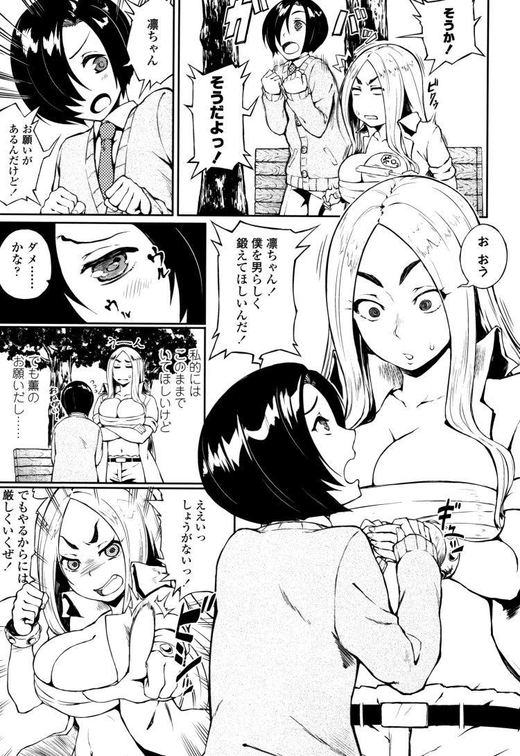 バリバリ凛ちゃん_00005