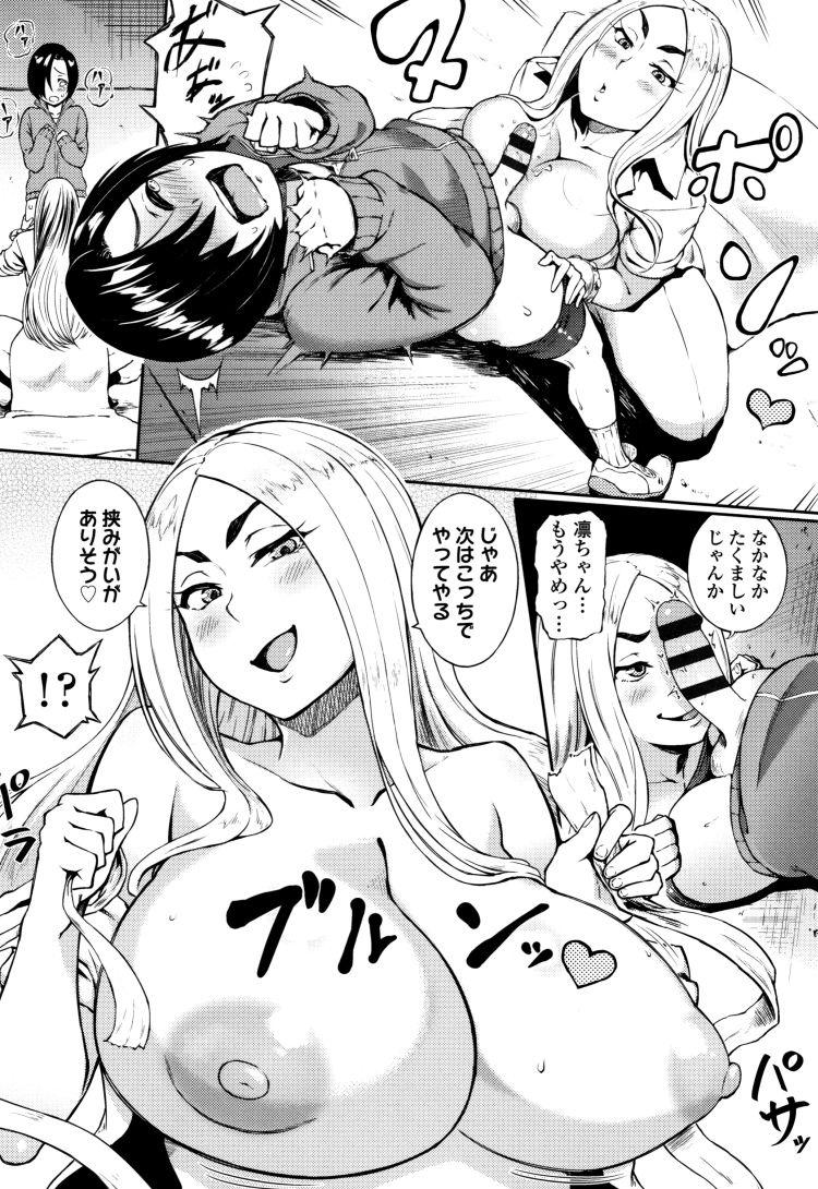 バリバリ凛ちゃん_00009