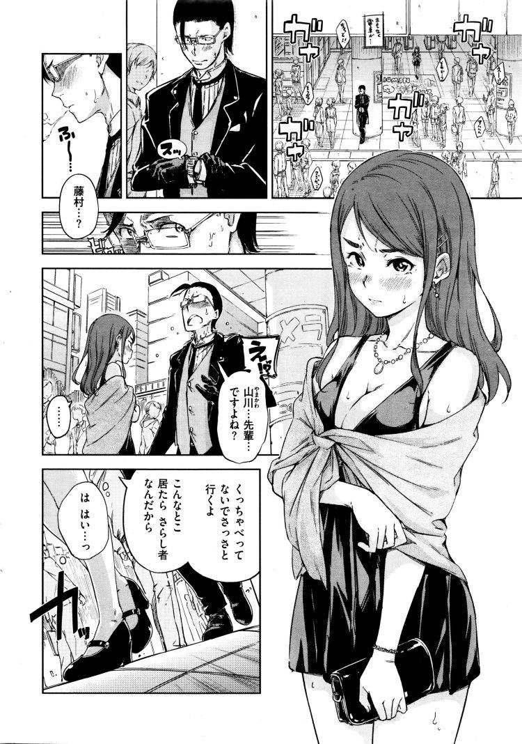 執事とお嬢さまのラブコメディ_00002