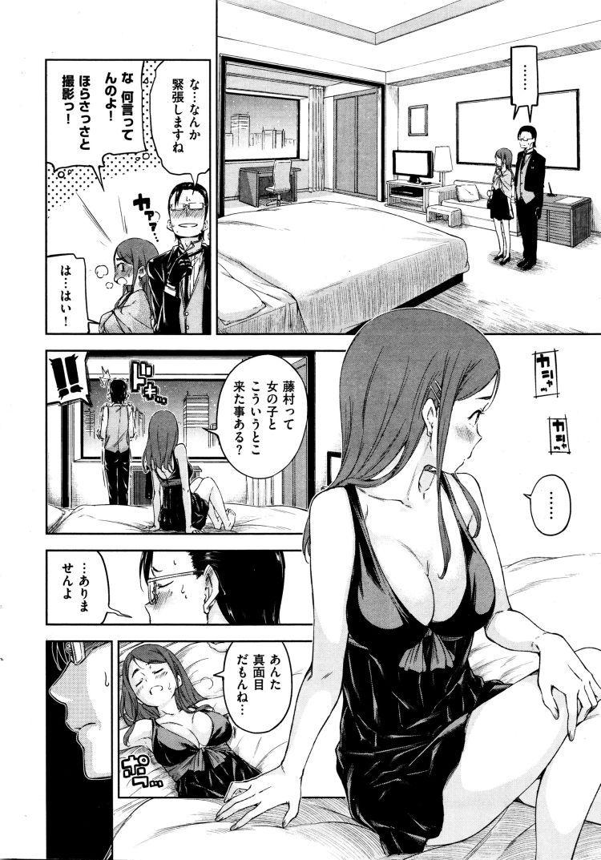 執事とお嬢さまのラブコメディ_00006