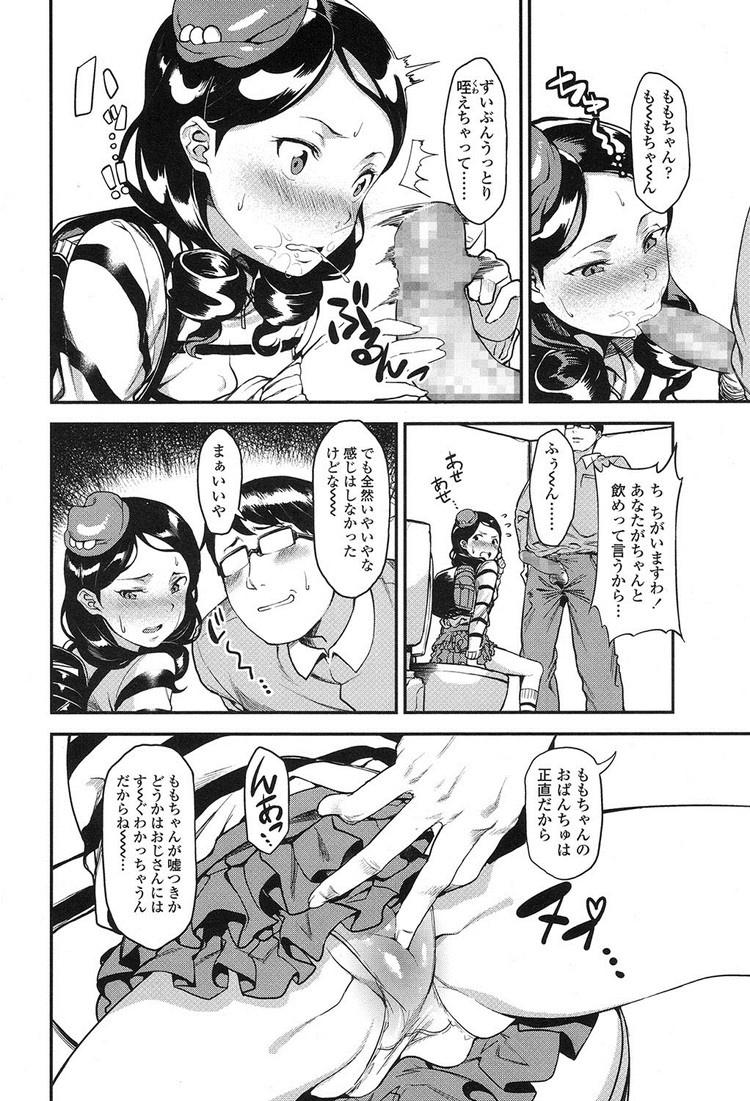 じょじせいふく!_00012