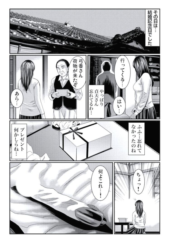 人妻いじり1_00009