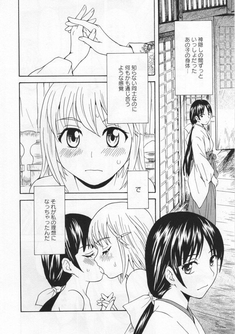 肉食女子と神隠し_00004