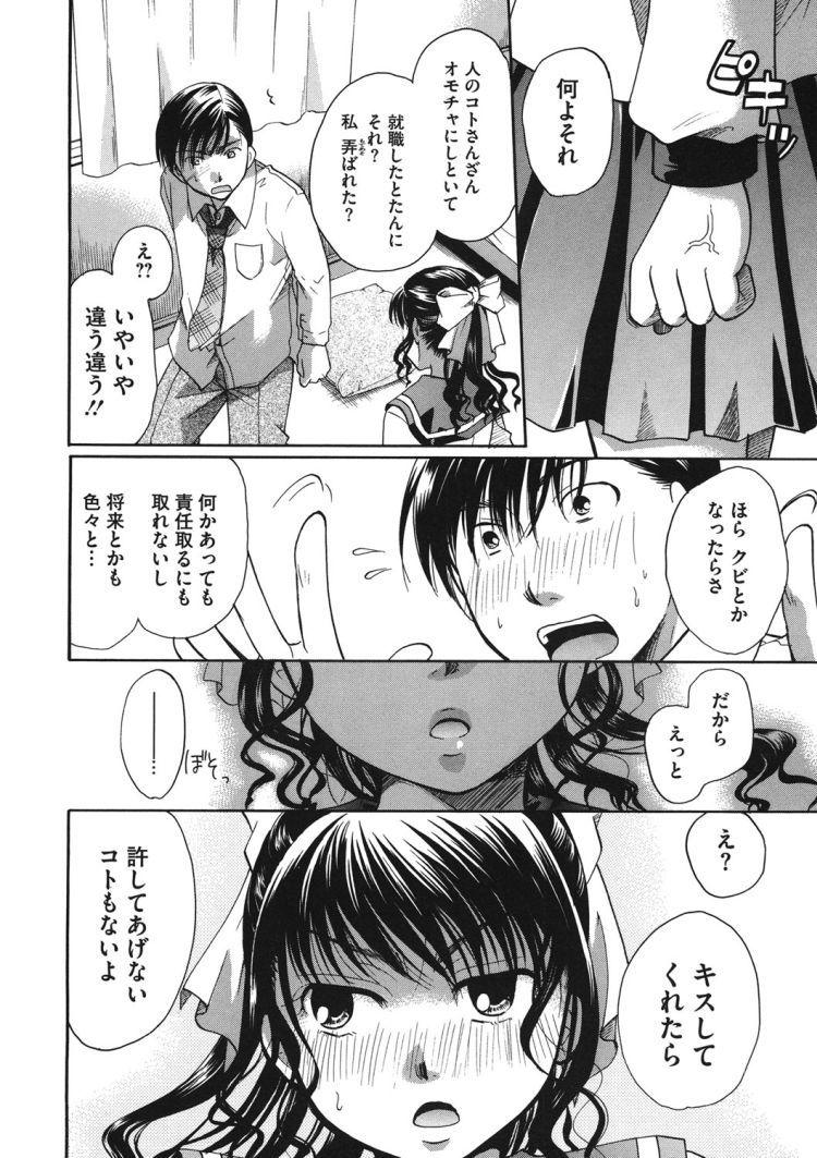 初恋ライフ_00016