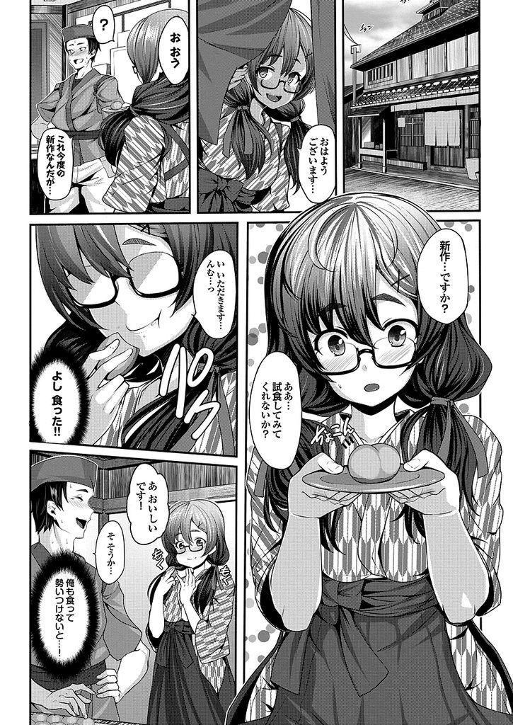 もなかの乱_00002