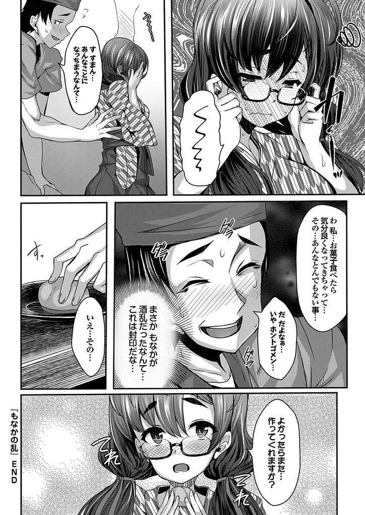 もなかの乱_00018